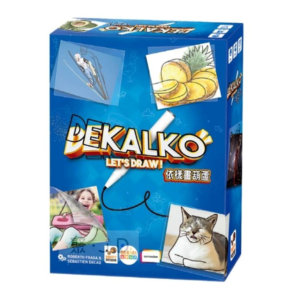 【樂桌遊】84231 依樣畫葫蘆 Dekalko Let s Draw