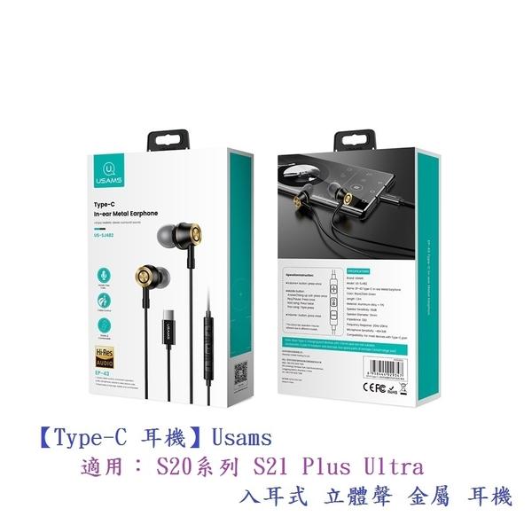 【Type-C 耳機】Usams 適用三星 S20 系列 S21 Plus Ultra 入耳式 立體聲 金屬 耳機