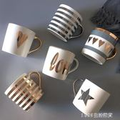 馬克杯 ins創意陶瓷馬克杯北歐情侶杯歐式辦公室水杯早餐杯咖啡杯 1995生活雜貨