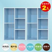 【Hopma】可調式粉彩五格櫃/收納櫃(2入)-水藍