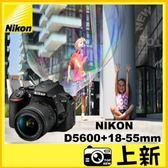 《台南-上新》Nikon D5600 18-55mm 1855 單鏡組 # 贈32G+大清+貼 公司貨