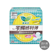 蕾妮亞 衛生棉 零觸感一般量日用型20.5cm  20片 x 24入