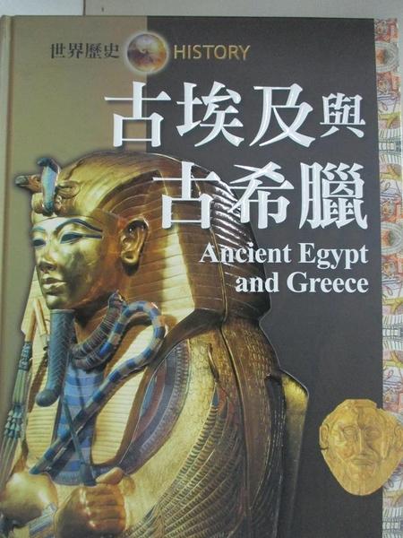 【書寶二手書T1/歷史_FL4】古埃及與古希臘 = Ancient Egypt and Greece_尼爾格蘭(Neil Grant)