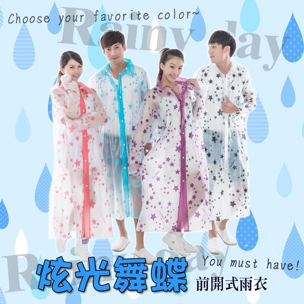 ※都會款 皮爾卡登 炫光舞蝶雨衣/前開式雨衣/反光條/雙層袖口設計/輕便雨衣/連身雨衣/速乾型