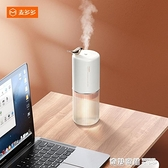 麥多多USB加濕器小型宿舍學生車載辦公室桌面迷你香薰機空氣噴霧器 奇妙商鋪