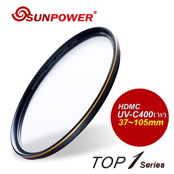 SUNPOWER TOP1 (67mm)  UV-C400 HDMC Filters  鈦元素鍍膜保護鏡 【湧蓮公司貨 台灣製造】