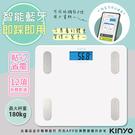 【KINYO】健康管家藍牙體重計/健康秤(DS-6589)12項健康數據