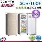 【信源】165公升【SANLUX 台灣三洋】自動除霜 直立式冷凍櫃 SCR-165F / SCR165F