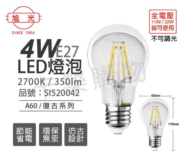 旭光 LED 4W 2700K 黃光 E27 全電壓 A60 燈絲燈泡  SI520042