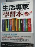 【書寶二手書T2/文學_LIJ】生活專家學習本_章心妍