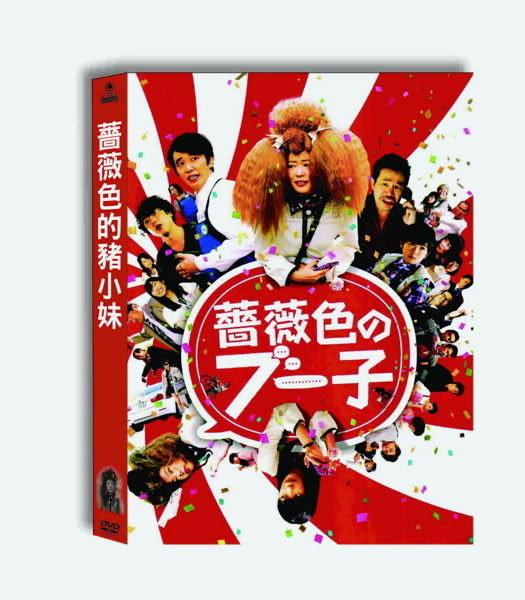 薔薇色的豬小妹 DVD (購潮8) 4714041160345