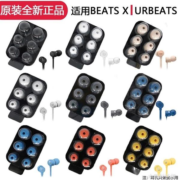 耳塞套 原裝beatsx耳機套Beats耳套耳塞帽耳帽入耳式配件硅膠套塞魔音聲x 米家