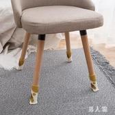 桌腿桌腳保護套雙層針織耐磨靜音椅凳子腳套實木地板保護墊 zm4084『男人範』