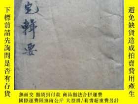 二手書博民逛書店罕見《陽宅輯要》存上中卷缺下末卷36863