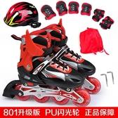溜冰鞋 溜冰鞋PU輪滑冰鞋直排套裝可調碼兒童男女旱冰鞋發光閃光 雙11