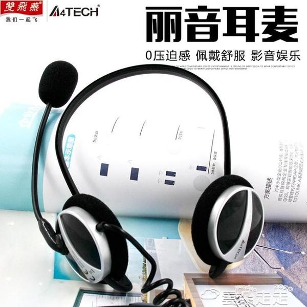 耳麥雙飛燕耳機 臺式機電腦耳機筆記本電腦游戲耳機 耳掛耳式耳麥運動耳機 雲朵