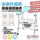 【恆伸醫療器材】ER4527-88 收合式 鋁合金洗澡椅/便椅(坐墊4選1)