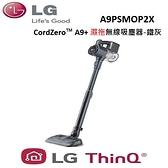 LG CordZero™ A9+ 濕拖無線吸塵器-鐵灰 A9PSMOP2X