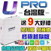 終極越獄版 台灣版 UPRO X900 安博盒子5【送9大好禮】 世足賽 安博盒子4 第四台 電視盒【A03】