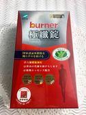 船井 burner倍熱極纖錠(健字號)10包/盒裝 【淨妍美肌】