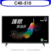 (含運無安裝)BenQ明基【C40-510】40吋FHD顯示器(無視訊盒) 優質家電
