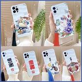 蘋果 IPhone12 Pro Max 12Pro 12Mini IPhone11中國風 手機殼 全包邊 可掛繩 保護殼