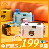 ~宜家~ins復古膠片相機 LOMO膠卷相機 防水照相機 (不含底片)