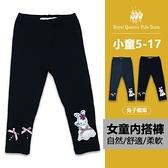 小兔子內搭褲*2色[95276] RQ POLO 秋冬童裝 小童 5-17碼