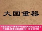 二手書博民逛書店私達の見た日本百名山罕見東芝創立100周年記念山行·特集號Y255929 東芝