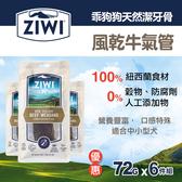 【毛麻吉寵物舖】ZiwiPeak巔峰 乖狗狗天然潔牙骨-牛氣管-六件組 寵物零食