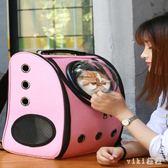 寵物外出包 貓包寵物背包貓咪太空艙背包貓咪外出 nm7577【VIKI菈菈】