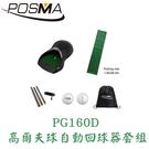 POSMA 高爾夫球自動回球器 套組 PG160D
