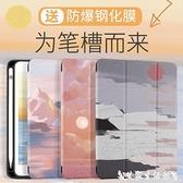 平板保護套 新款iPadAir4保護套帶筆槽10.9寸3防摔10.2平板10.5外殼軟pro11/ipad8全包202 艾家