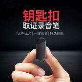 錄音筆專業遠距高清聲控學生降噪迷你微型鑰匙扣MP3播放器超長待ATF LOLITA