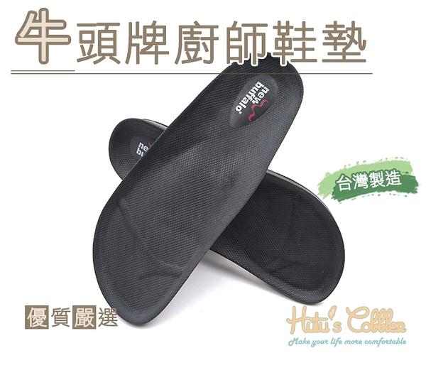 鞋墊.鞋材.MIT台灣製 牛頭牌廚師鞋墊.15尺寸【鞋鞋俱樂部】【906-C157】