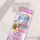 【台灣珍昕】台灣製 透明自黏壁紙(長約9...