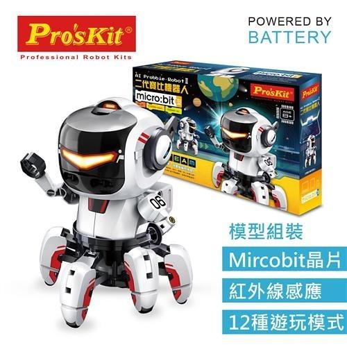 ProsKit寶工 二代寶比機器人GE-894  (含Micro Bit ) 【限定下殺↘再送不銹鋼掌心斜口