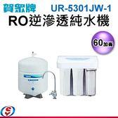 【信源】賀眾牌RO逆滲透純水機(標準型)《UR-5301JW-1》