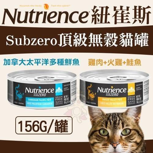 *WANG*【單罐】紐崔斯Nutrience《Subzero頂級無殼貓罐》156G/罐 二種口味任選