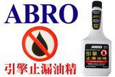 【吉特汽車 】美國 ABRO 引擎止漏油精354ml 活化機件減少磨損改善吃機油現象