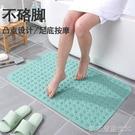 地墊浴室防滑墊淋浴洗澡浴缸廁所沐浴防摔防水腳墊墊子家用衛生間地墊 【快速出貨】