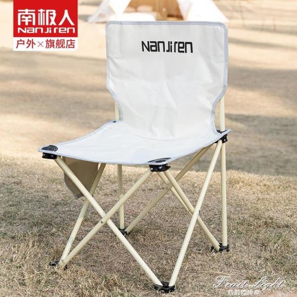 戶外摺疊椅子便攜式靠背露營休閑釣魚椅美術寫生自駕游椅凳 果果輕時尚