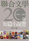 (二手書)聯合文學20年短篇小說選(1984-2004)