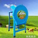鍘草粉碎機玉米秸稈飼料鍘草機雞鴨豬羊養殖家用小型切草機碎草機ATF 米希美衣