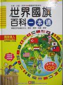 【書寶二手書T1/少年童書_XGE】世界國旗百科一本通_幼福編輯部