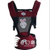 四季款雙肩抱嬰腰凳背帶前抱多功能嬰兒背帶夏季透氣抱登-奇幻樂園