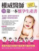 (二手書)百萬家庭都在用!權威醫師寫給你的第一本懷孕生產書:最完整、超實用健康..