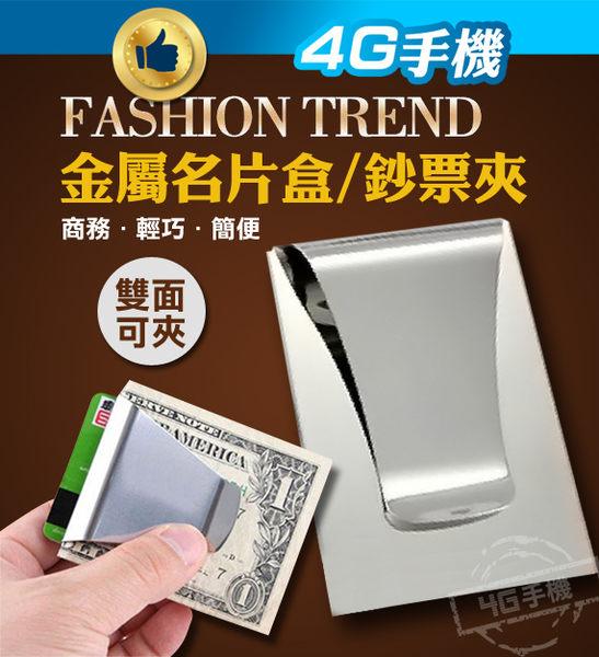 男仕質感金屬名片夾 鈔票夾 美國電視購物 slim clip 雙夾面 不鏽鋼 卡片夾 皮包 錢夾 【4G手機】