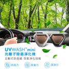 PORClean 寶可齡 UVWASH 光離子除菌 車用型 迷你空氣淨化機