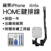 【coni shop 】iPhone5 5s 返回鍵HOME 鍵指紋辨識維修手機零件維修現場更換贈拆機工具